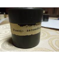 Диафильм СССР:  738 Ремонт автомобиля 4,5, 6 части(Обучение в УПК )