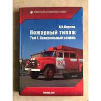 Книга Пожарный типаж. Том 1. Краеугольный камень. А.В. Карпов