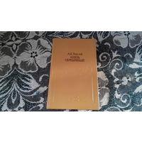 Толстой - Князь Серебряный - Посадник - Стихотворения баллады былины - распродажа книга за 1 руб