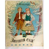 Топелиус З. Зимняя сказка. 1959г