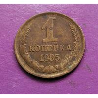 1 копейка 1985 года СССР #09