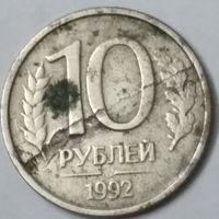 Монета-брак. 10 рублей 1992 год, ЛМД, немагнетик. Раскол штемпеля аверса