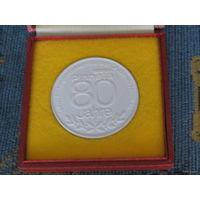 Памятная настольная медаль.Фаянс.Германия.Фаб рика Мейсана.D=65мм.
