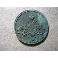 1 копейка 1832 год фх ем