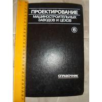 Проектирование машиностроительных заводов и цехов Справочник 6 том, 1976 г.