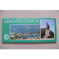 """Набор """"Новороссийск"""", 1977, 15 открыток (серия """"Города СССР"""")."""