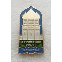 Вологда. Софийский собор #1588-CP26