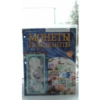 Журнал монеты и банкноты #152/DeAGOSTINI