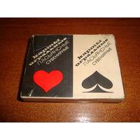 Игральные карты Пасьянсные Рококо, 1982 г.