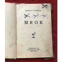 Mrok 1908 год из библ. 33 P.P. Wojskowa