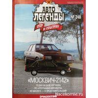 Ал. СССР -240. Москвич-2142.