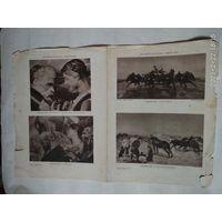 """Фото гравюра  """"Живопись в Польше"""" 1931-1933 г"""