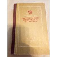 Справочник комсомольского пропагандиста и агитатора 1955 г.