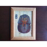 Папирус Тутанхамон. Египет.В рамке со стеклом (15х21)