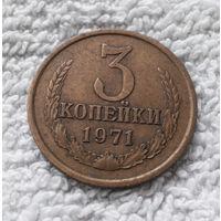 3 копейки 1971 СССР #08
