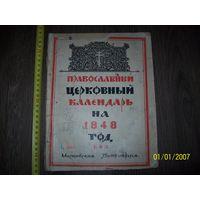 Православный церковный календарь на 1948 год.