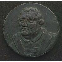 Памятная медаль С Мартином Лютером