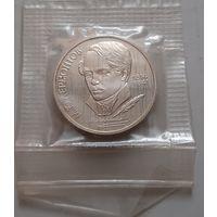1 рубль 1989 г. М. Ю. Лермонтов