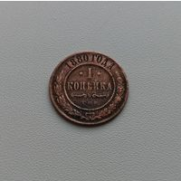1 копейка 1880 г. СПБ. Александр II. лот тишс-10