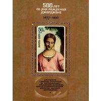 СССР 1977  500-летие со дня рождения Джорджоне