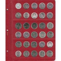 Универсальный лист для монет 5 рублей (с неподписанными ячейками)
