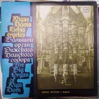 Dzeims Daltons Большой орган Рижского Домского собора