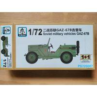 """Сборная модель 1/72 """"ГАЗ-67Б"""""""