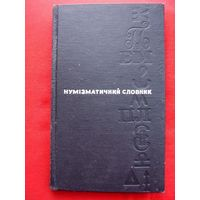 Нумізматичний словник. На украинском языке