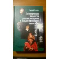 Доминирующие парадигмы трансцендентализма в западноевропейской философии Валерий Семенов Серия Humanitas