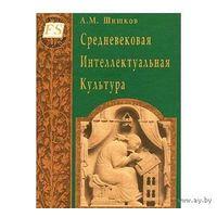 Шишков. Средневековая Интеллектуальная Культура
