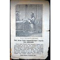 """Воскресные листки """"Сама матерь Божия покровительствует защитникам православия"""", 1900 г. номер 634"""