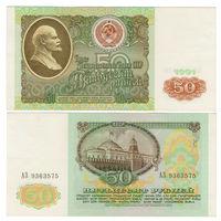 СССР. 50 рублей 1991 г. серия АЗ