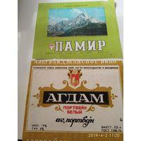 Этикетки от разных видов алкогольной продукции которую выпускали  в СССР и Болгарии