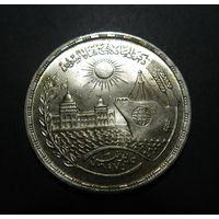 ЕГИПЕТ 1 фунт 1976 серебро, посторное открытие Суэцкого канала