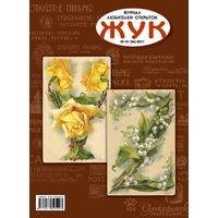 ЖУК - Журнал любителей открыток - на CD