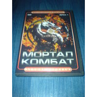 Мортал Комбат (DVD сериал) 1 сезон