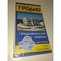 Гродно и Гродненский район. 2004