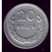 20 менге 1959 год Монголия