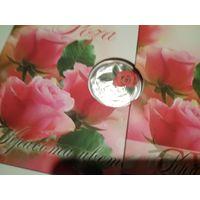Роза. Красота цветов. 2013г. 10 руб. Серебро. С рубля. Без МЦ.