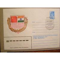 """ХМК СГ 1982г. Филвыставка """"СССР-Индия"""" (С)"""