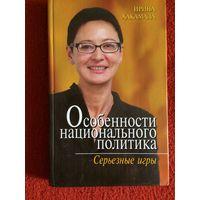 Ирина Хакамада. Особенности национального политика: Серьезные игры