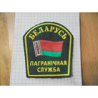 """Шеврон """" Пограничные войска Беларусь"""""""
