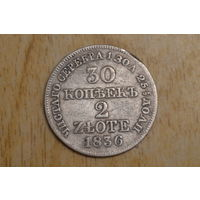 30 копеек 2 злотых 1836(серебро)