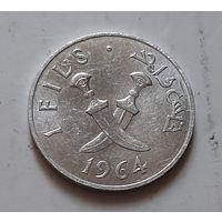 1 филс 1964 г. Йемен (Южная Аравия)