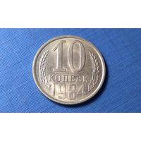 10 копеек 1984. СССР. XF!