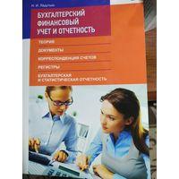Бухгалтерский финансовый учет и отчетность
