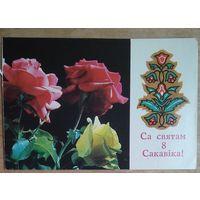 Гаўрыловіч (Гаврилович) М. Са святам 8 сакавiка. 1975 г. Чыстая