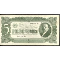 СССР 5 червонцев 1937 UNC