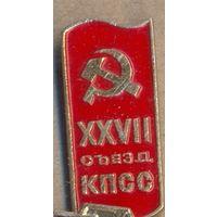 XVII съезд КПСС 6.
