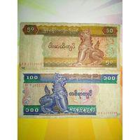 Мьянма 50 и 100 кьят 1994г.